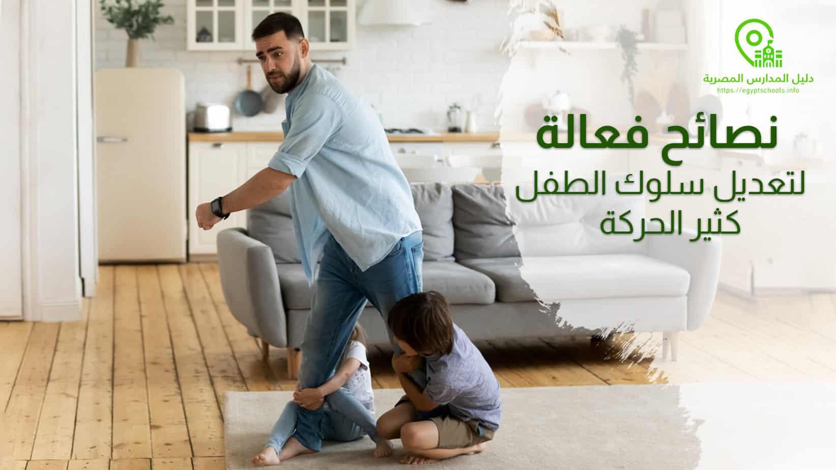 نصائح فعالة لتعديل سلوك الطفل كثير الحركة