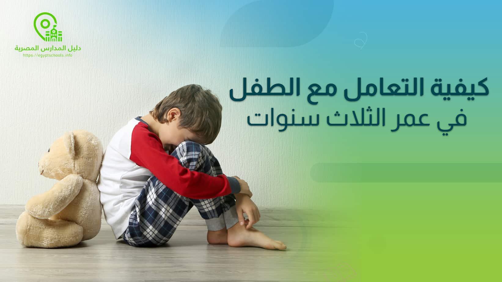 كيفية التعامل مع الطفل في عمر الثلاث سنوات