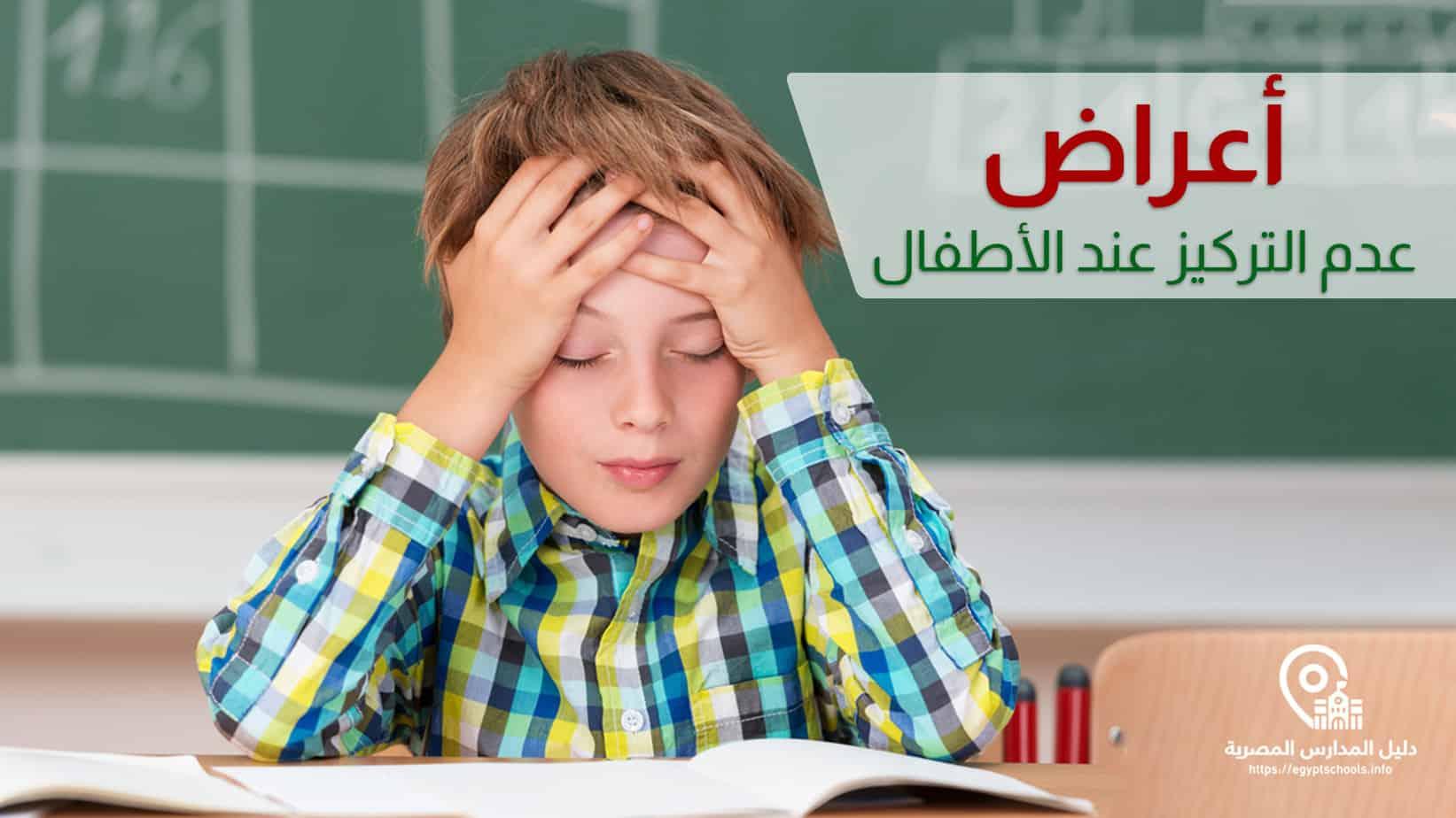 عدم التركيز عند الأطفال أسبابه وعلاجه