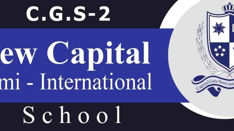 مدرسة نيو كابيتال جيت - New Capital Semi International school
