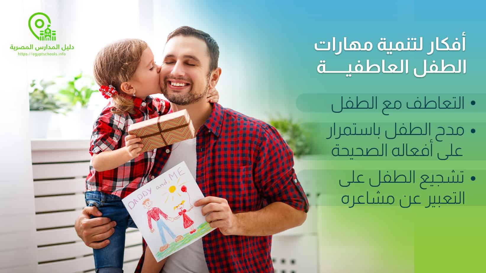 تنمية مهارات الطفل العاطفية في عمر سنتين