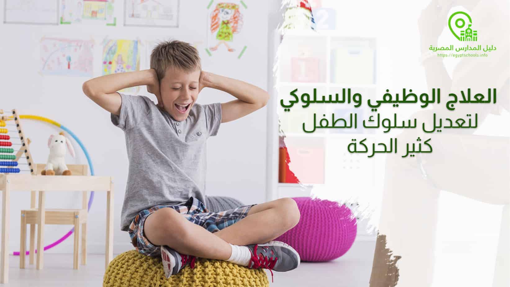 العلاج الوظيفي والسلوكي لتعديل سلوك الطفل كثير الحركة