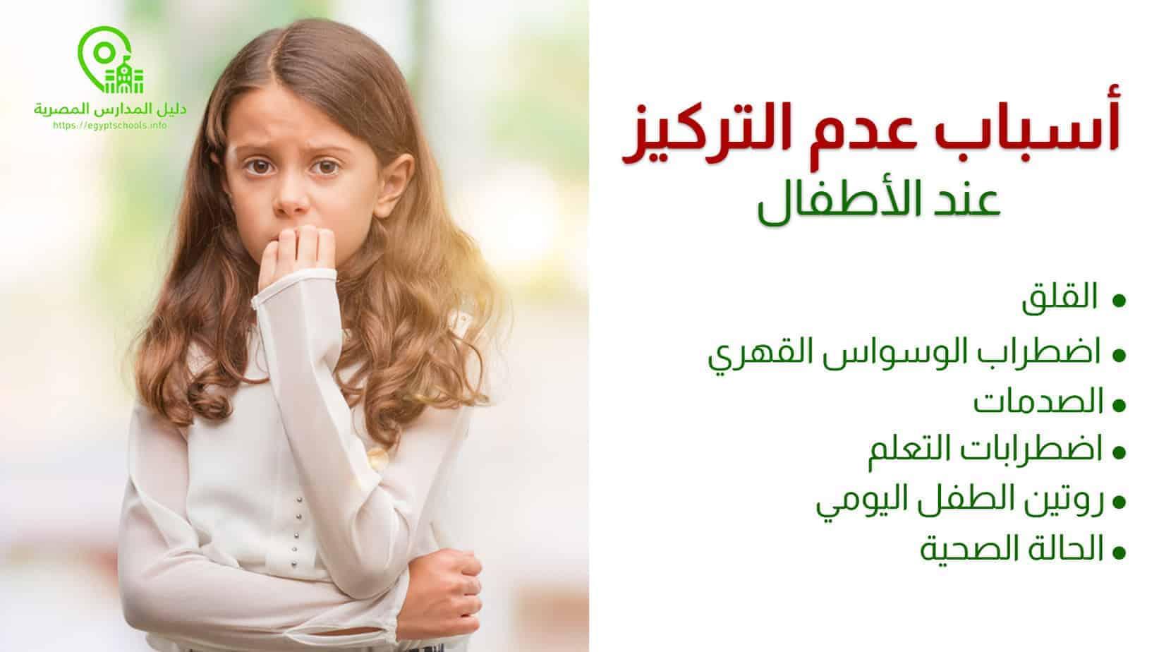 أسباب عدم التركيز عند الأطفال